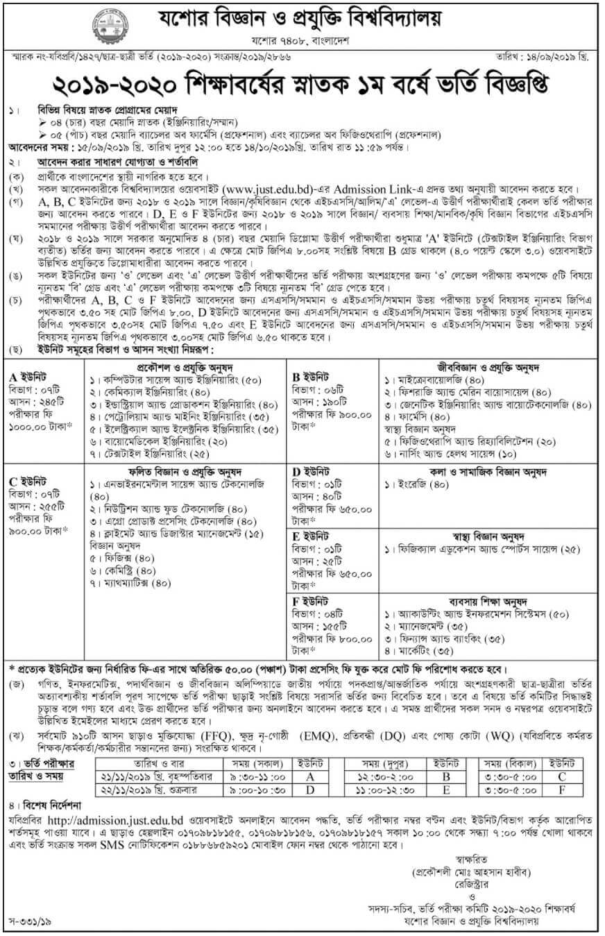 JUST Admission Test Circular 2019-2020