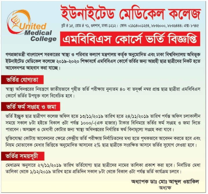 United Medical College MBBS Admission