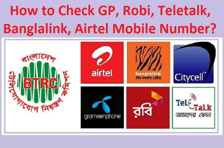 How to Check GP, Robi, Teletalk, Banglalink, Airtel Mobile Number?