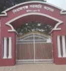 Sirajganj Government College